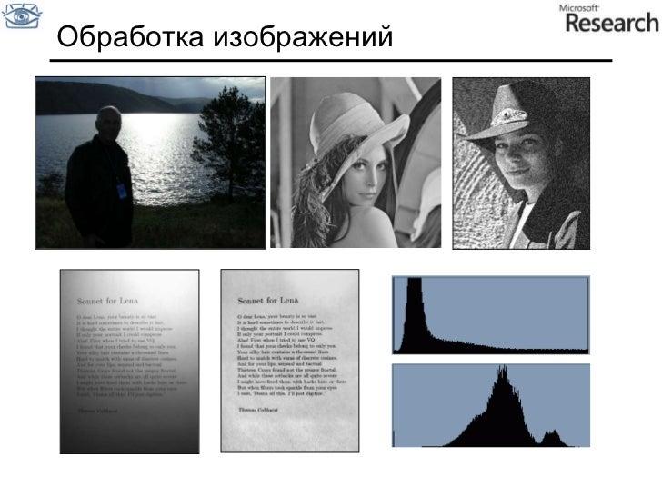 Обработка изображений<br />