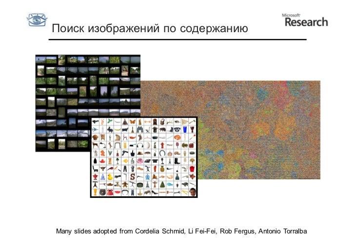 Поиск изображений по содержаниюMany slides adopted from Cordelia Schmid, Li Fei-Fei, Rob Fergus, Antonio Torralba
