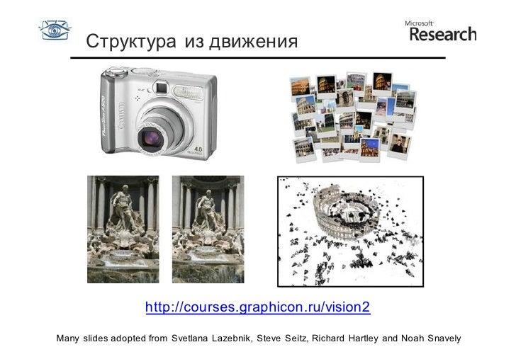 Структура из движения                   http://courses.graphicon.ru/vision2Many slides adopted from Svetlana Lazebnik, Ste...