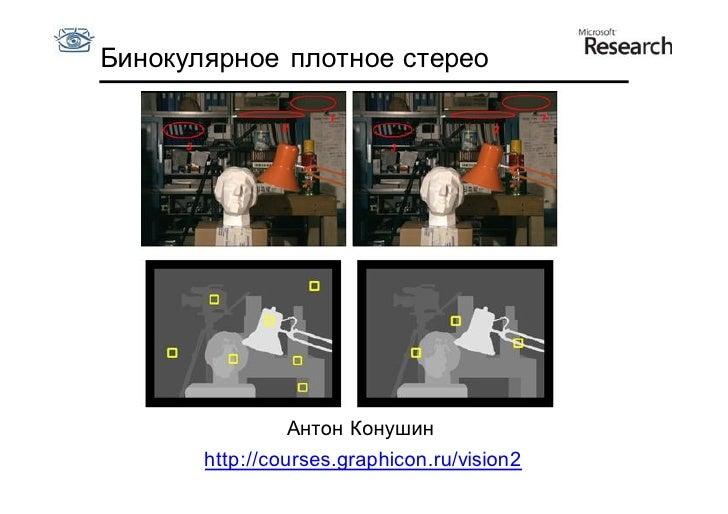 Бинокулярное плотное стерео                 Антон Конушин       http://courses.graphicon.ru/vision2