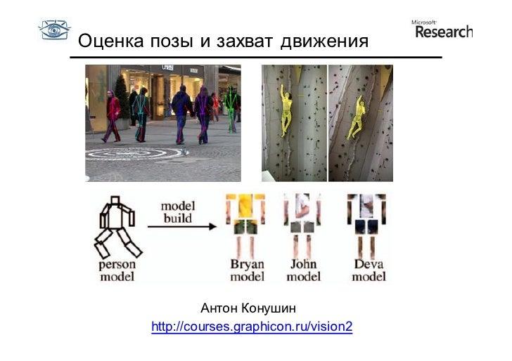 Оценка позы и захват движения                Антон Конушин       http://courses.graphicon.ru/vision2