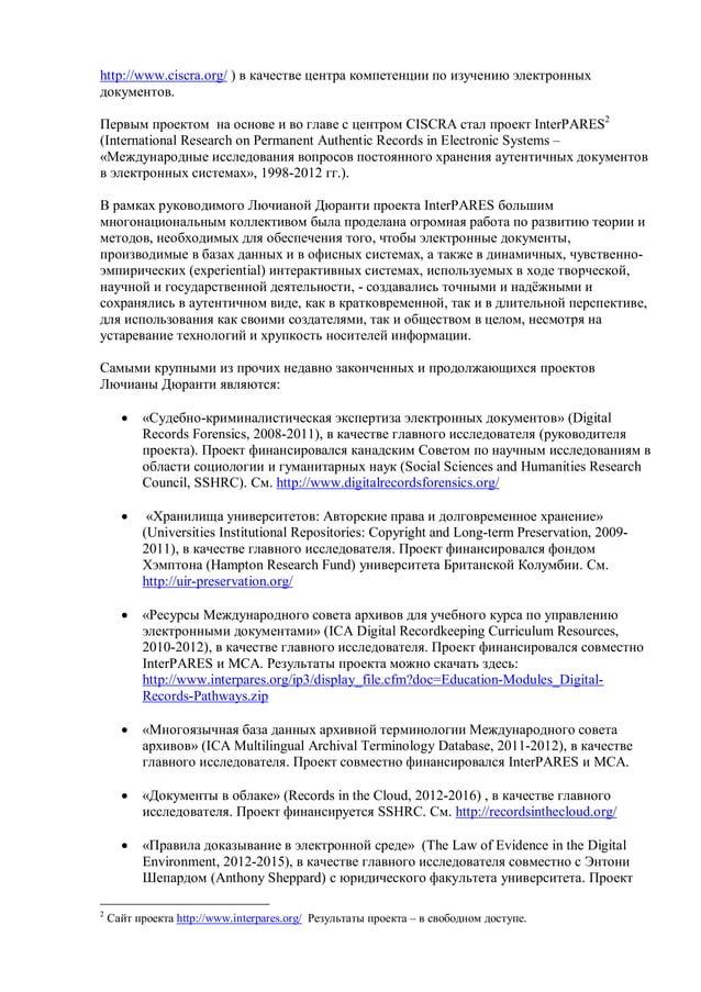 !--z;;0000, c0y  ;,+,в качестве центра компетенции по изучению электронных, документов0,, , Первым проектом,,на основе и в...