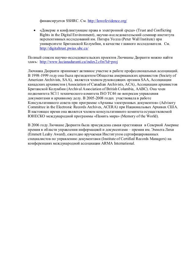 финансируется,__JTO0,См0,!--z;;%c0y/x0y  ;,, , · «Доверие и конфликтующие права в электронной средеŨ,*` .,-,cx,Oyx%-x , T ...