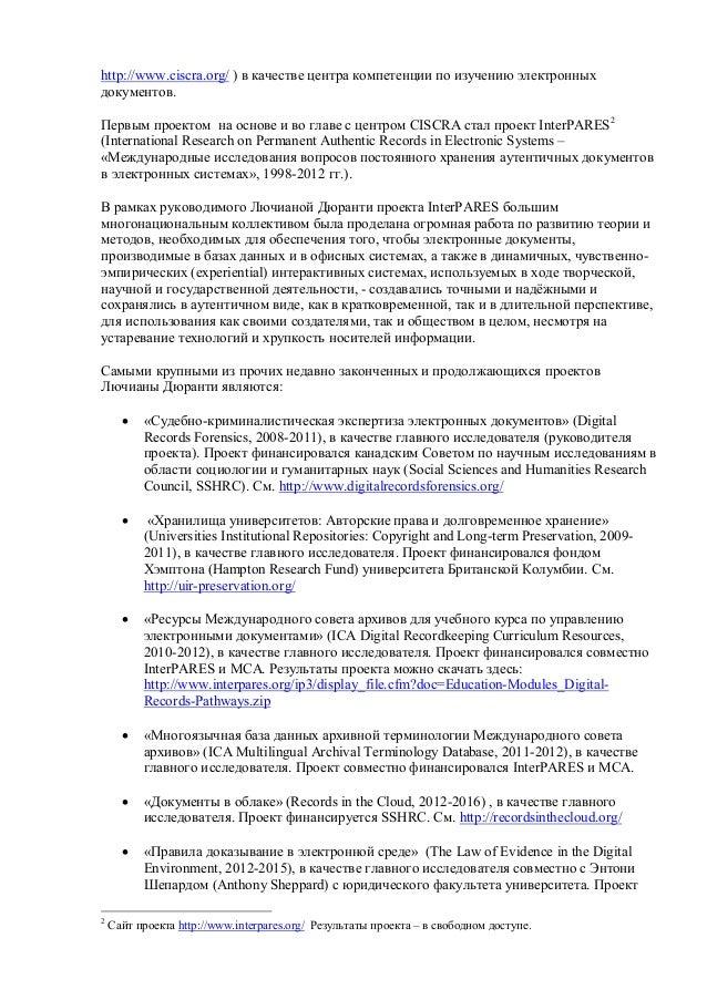 !--z;;0000,|c0y| ;,+,в качестве центра компетенции по изучению электронных, документов0,, , Первым проектом,,на основе и в...
