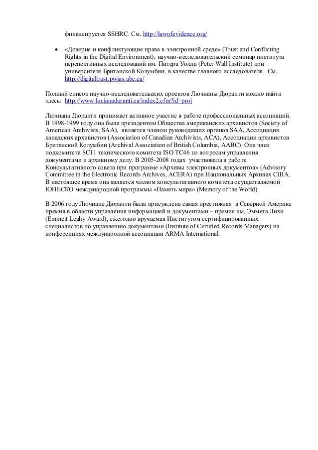 финансируется,__JTO0,См0,!--z;;%c0y/x0y| ;,, , · «Доверие и конфликтующие права в электронной средеŨ,*`|.,-,cx,Oyx%-x , T ...