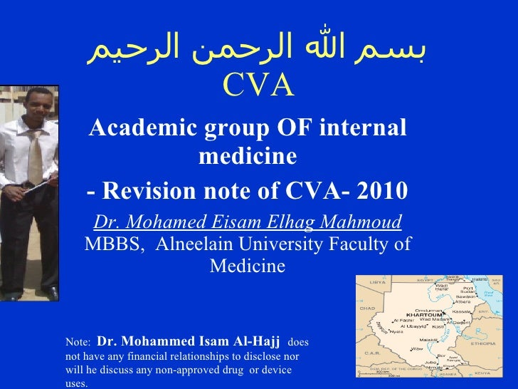 بسم الله الرحمن الرحيم CVA Academic group OF internal medicine - Revision note of CVA- 2010 Dr. Mohamed Eisam Elhag Mahmou...