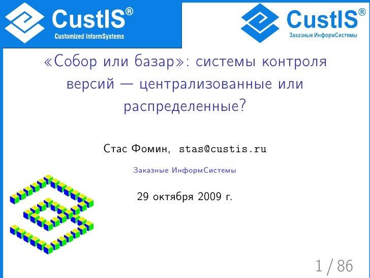«Собор или базар»: системы контроля   версий — централизованные или          распределенные?         Стас Фомин, stas@cust...