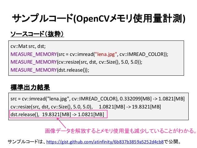 """サンプルコード(OpenCVメモリ使用量計測) src = cv::imread(""""lena.jpg"""", cv::IMREAD_COLOR), 0.332099[MB] -> 1.0821[MB] cv::resize(src, dst, cv..."""