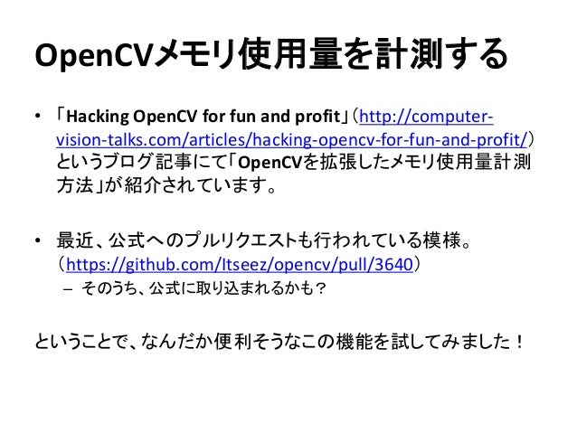 OpenCVメモリ使用量を計測する • 「Hacking OpenCV for fun and profit」(http://computer- vision-talks.com/articles/hacking-opencv-for-fun-...