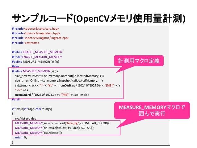 サンプルコード(OpenCVメモリ使用量計測) #include <opencv2/core/core.hpp> #include <opencv2/imgcodecs.hpp> #include <opencv2/imgproc/imgpro...