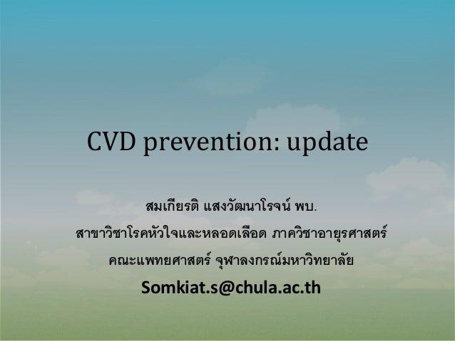 CVD prevention: update สมเกียรติ แสงวัฒนาโรจน์ พบ. สาขาวิชาโรคหัวใจและหลอดเลือด ภาควิชาอายุรศาสตร์ คณะแพทยศาสตร์ จุฬาลงกรณ...