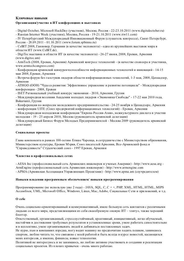 Ключевые навыкиОрганизация/участие в ИТ конференциях и выставках- Digital October, Microsoft HackDay (участник), Москва, Р...