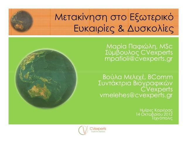 Μετακίνηση στο Εξωτερικό   Ευκαιρίες & ∆υσκολίες          Μαρία Παφιώλη, MSc          Σύµβουλος CVexperts          mpafiol...