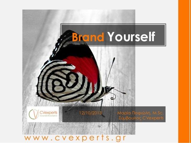 Brand Yourself  12/10/2013  Μαρία Παφιώλη, M.Sc. Σύµβουλος CVexperts  www.cvexperts.gr