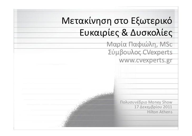 Μετακίνηση στο Εξωτερικό   Ευκαιρίες & Δυσκολίες         Μαρία Παφιώλη, MSc         Σύμβουλος CVexperts            www.cve...