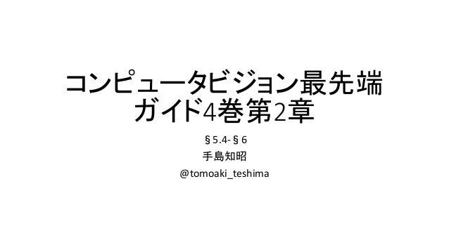 コンピュータビジョン最先端 ガイド4巻第2章 §5.4-§6 手島知昭 @tomoaki_teshima