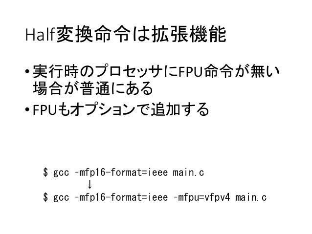 gcc アセンブラ 命令 一覧
