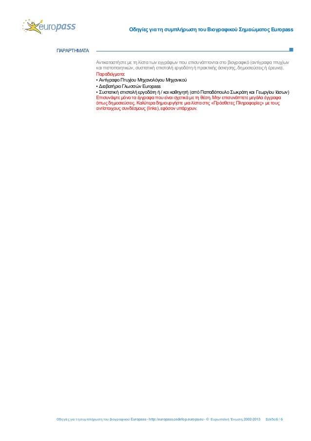 Οδηγίες για τη συμπλήρωση του Βιογραφικού Σημειώματος Europass Οδηγίες για τη συμπλήρωση του βιογραφικού Europass - http:/...