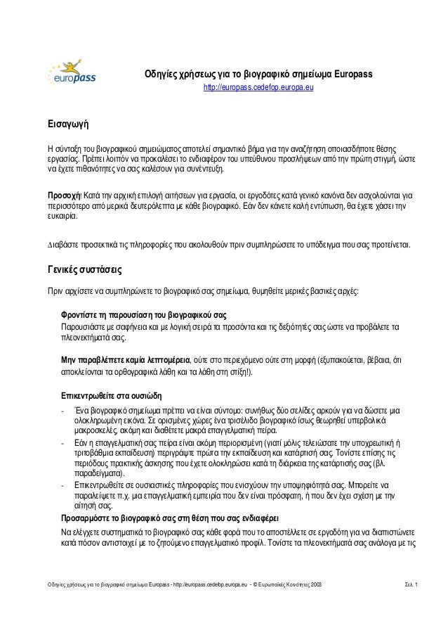 Οδηγίες χρήσεως για το βιογραφικό σηµείωµα Europass http://europass.cedefop.europa.eu  Εισαγωγή Η σύνταξη του βιογραφικού ...