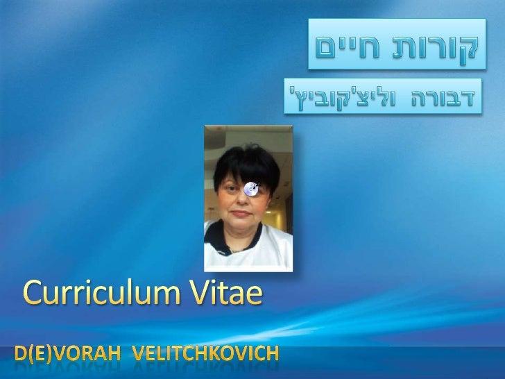 קורות חיים<br />דבורה  וליצ'קוביץ'<br />Curriculum Vitae<br />D(e)vorahVelitchkovich<br />
