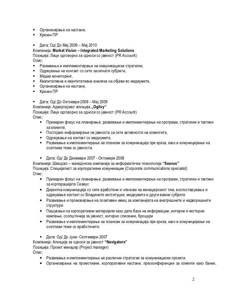 curriculum vitae na makedonski