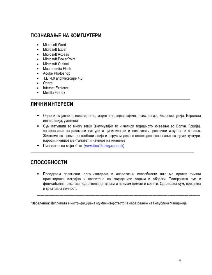 curriculum vitae makedonski jazik