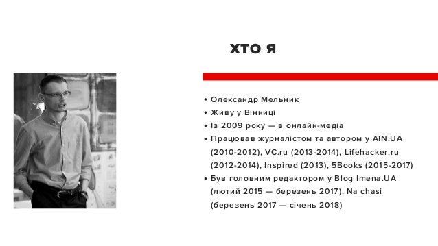 ХТО Я Олександр Мельник Живу у Вінниці Із 2009 року — в онлайн-медіа Працював журналістом та автором у AIN.UA (2010-2012),...
