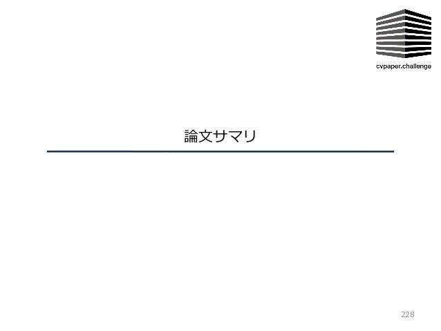 CVPR 2019 速報