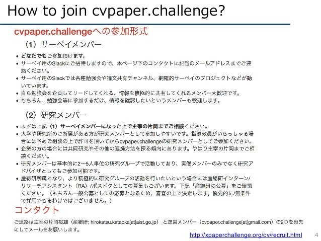 How to join cvpaper.challenge? 4http://xpaperchallenge.org/cv/recruit.html