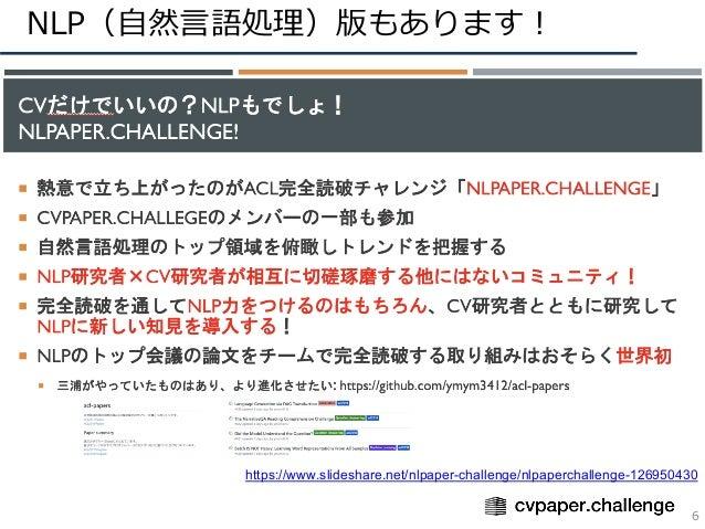 NLP(⾃然⾔語処理)版もあります! 6 https://www.slideshare.net/nlpaper-challenge/nlpaperchallenge-126950430