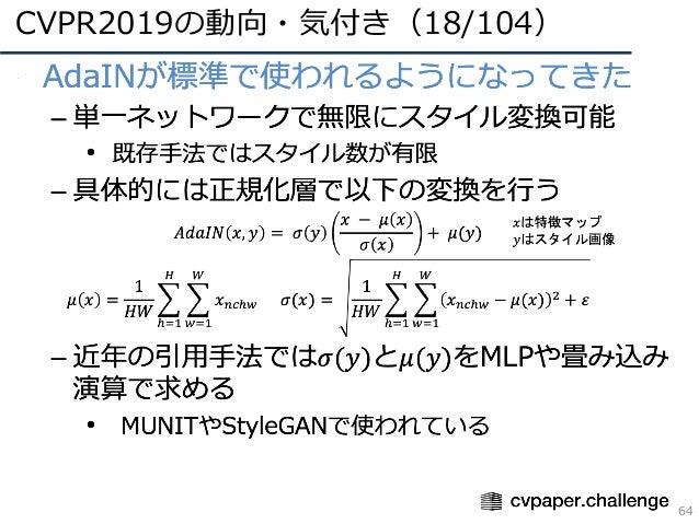 CVPR2019の動向・気付き(18/104) 64 •