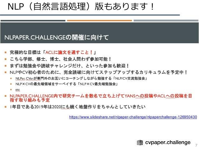 NLP(⾃然⾔語処理)版もあります! 7 https://www.slideshare.net/nlpaper-challenge/nlpaperchallenge-126950430