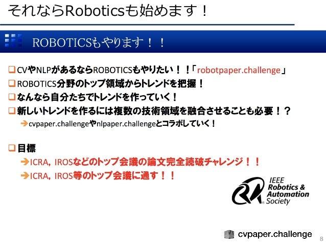 それならRoboticsも始めます! 8