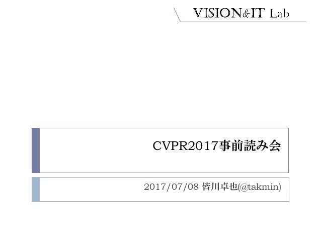 CVPR2017事前読み会 2017/07/08 皆川卓也(@takmin)