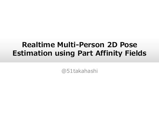 Realtime Multi-Person 2D Pose Estimation using Part Affinity Fields @51takahashi
