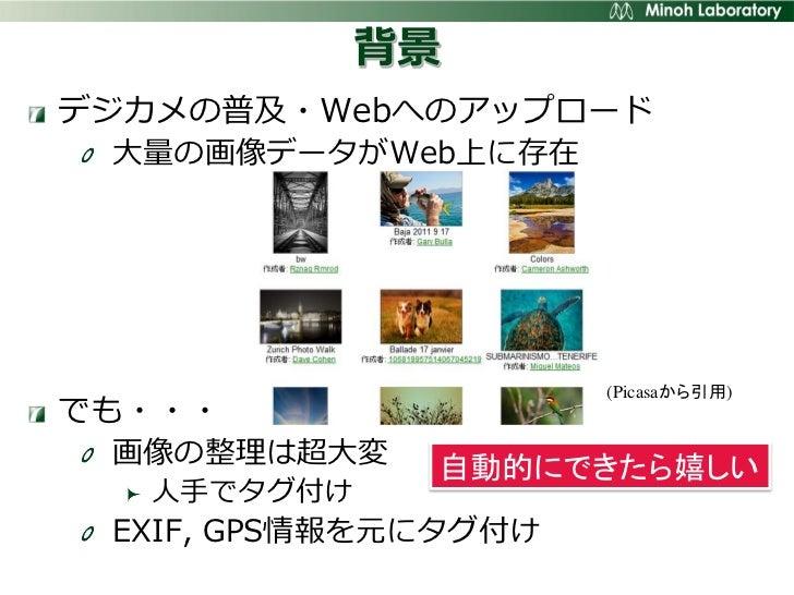 第17回関西CVPRML勉強会 (一般物体認識) 1,2節 Slide 2
