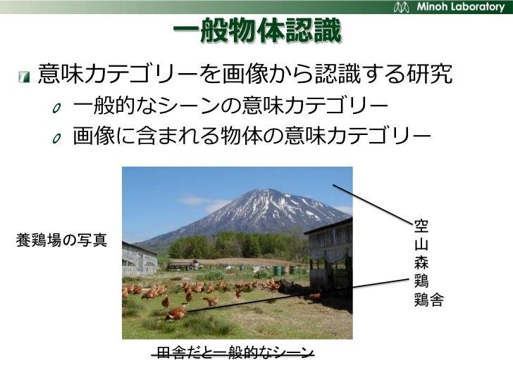 第17回関西CVPRML勉強会 (一般物体認識) 1,2節 Slide 3