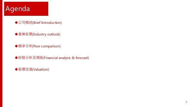 Agenda 公司概述(Brief Introduction) 產業前景(Industry outlook) 競爭分析(Peer comparison) 財務分析及預測(Financial analysis & forecast) 股...