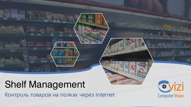 Контроль товаров на полках через Internet Shelf Management