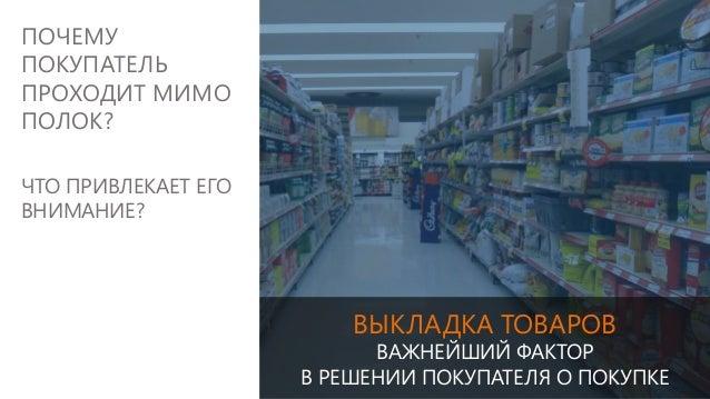 Shelf Management Slide 2