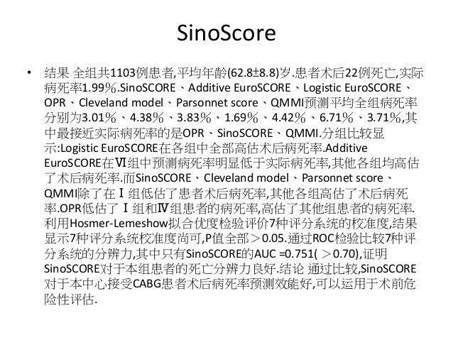 SinoScore • 结果 全组共1103例患者,平均年龄(62.8±8.8)岁.患者术后22例死亡,实际 病死率1.99%.SinoSCORE、Additive EuroSCORE、Logistic EuroSCORE、 OPR、Cleve...