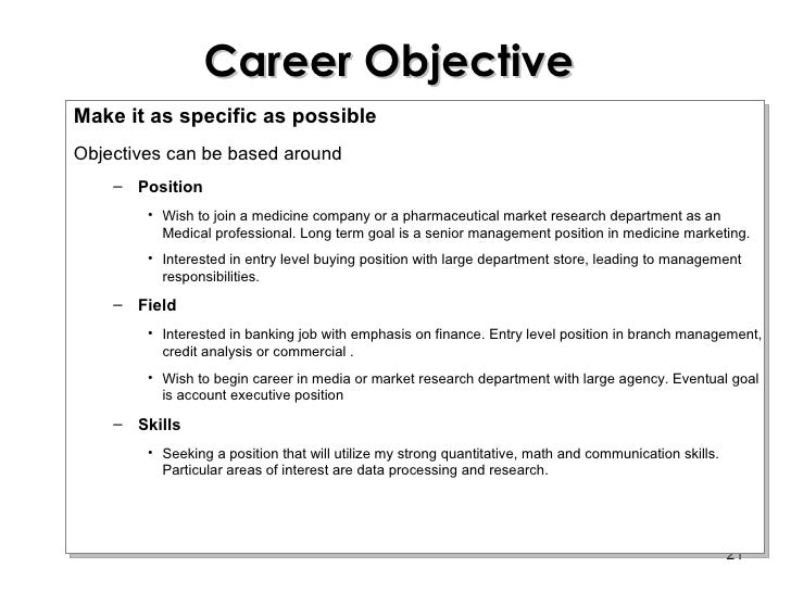 essay about career objectives