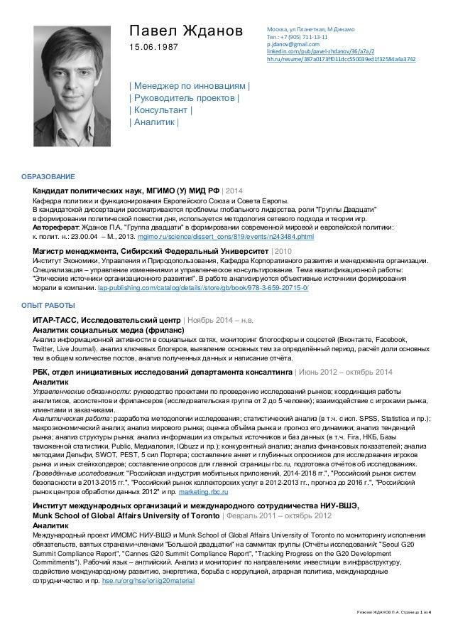 Резюме ЖДАНОВ П.А. Страница 1 из 4 Павел Жданов 15.06.1987 | Менеджер по инновациям | | Руководитель проектов | | Консульт...