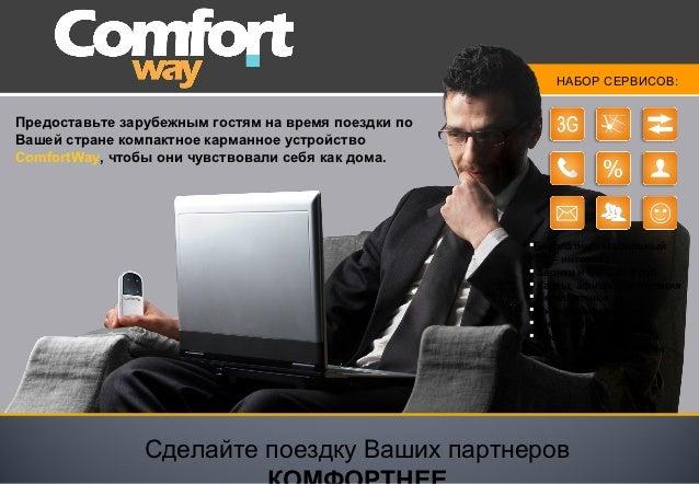 НАБОР СЕРВИСОВ:Предоставьте зарубежным гостям на время поездки поВашей стране компактное карманное устройствоComfortWay, ч...