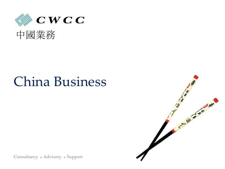 中國業務China BusinessConsultancy   ●   Advisory   ●   Support