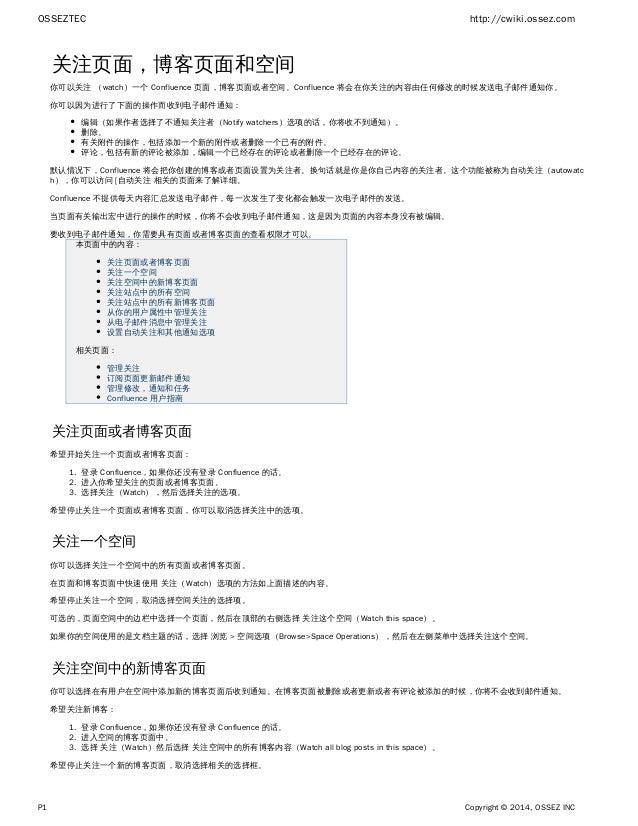 OSSEZTEC http://cwiki.ossez.com P1 Copyright © 2014, OSSEZ INC 1. 2. 3. 1. 2. 3. 关注页面,博客页面和空间 你可以关注 ( )一个 Confluence 页面,博客...