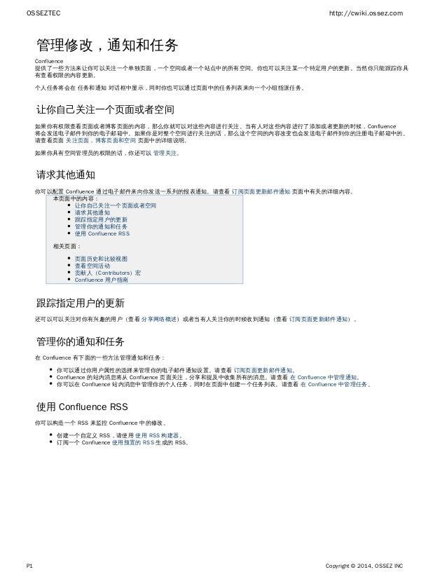 OSSEZTEC http://cwiki.ossez.com P1 Copyright © 2014, OSSEZ INC 管理修改,通知和任务 Confluence 提供了一些方法来让你可以关注一个单独页面,一个空间或者一个站点中的所有空间...