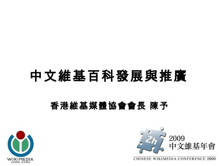 中文維基百科發展與推廣  香港維基媒體協會會長 陳予