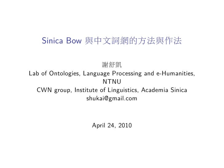 Sinica Bow 與中文詞網的方法與作法                           謝舒凱 Lab of Ontologies, Language Processing and e-Humanities,             ...