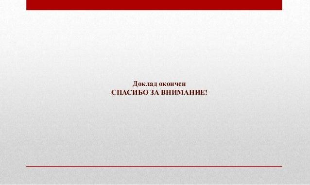 дипломная презентация по законодательному регулированию Доклад окончен СПАСИБО ЗА ВНИМАНИЕ